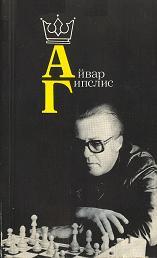 http://www.chessmania.narod.ru/book/images/ajvar_gipslis.jpg
