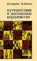 Скачать книгу до шахматам