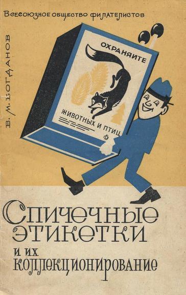 Скачать книгу Богданов В.М., Спичечные этикетки и их коллекционирование, книги по филумении, спичечные этикетки, книги по собиранию спичечных этикеток, книги