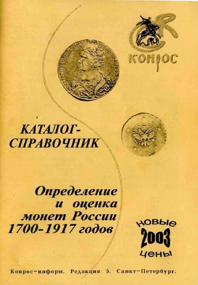 Книги по нумизматике стоимость 5 копеек 2005 года