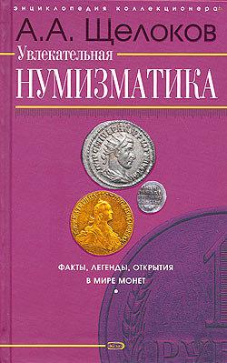 Книги по нумизматике и монетам продовольственные талоны в ссср