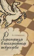 Скачать шахматную книгу Романтизм на шахматном искусстве., Романовский П.А., Издательство: ФиС. Москва, 0959 г., 05 стр., от партиями.