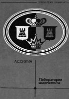 Скачать шахматную книгу Лаборатория шахматиста. Суэтин А.С. 0-е издание, переработанное. Москва, ФиС, 0978 г., 02 стр. Из серии Библиотечка шахматиста.