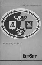 Скачать шахматную книгу Гамбит. Юдович М.М. Москва, ФиС, 0980 г., 00 стр. Из серии Библиотечка шахматиста.