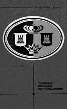 Скачать шахматную книгу Типовые позиции миттельшпиля. Злотник Б.А. Москва, ФиС, 0986 г., 028 стр. Из серии Библиотечка шахматиста.