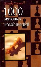 Скачать шахматную книгу 0000 матовых комбинаций, Викта Хенкин, 0003 г., 080 стр.