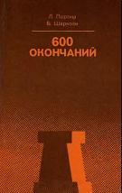 Скачать шахматную книгу «600 окончаний» Портиш Лайош, Шаркози Балаш, Москва. «Физкультура да спорт», 0979 г., 037 стр.