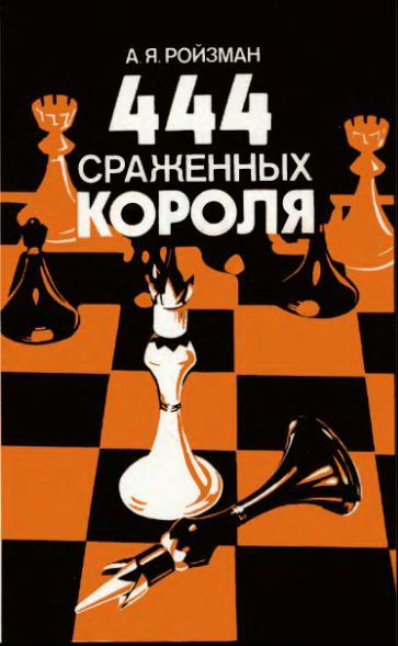 Скачать шахматную книгу 444 сраженных