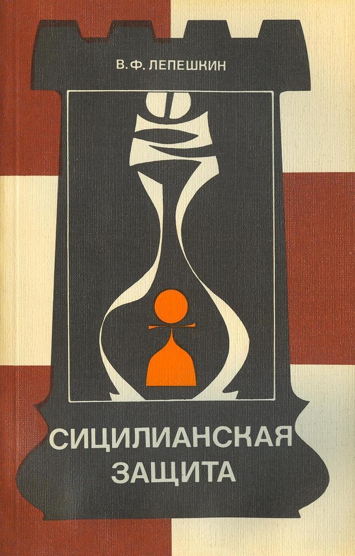Андрей васильев сицилианская защита аудиокнига