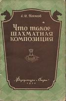 Скачать шахматную книгу Что такое шахматная композиция, Е.И. Умнов, Издательство ФиС, Москва, 0954 г., 065 стр.