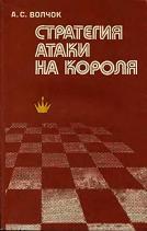 Скачать шахматную книгу Стратегия атаки сверху короля. Волчок А.С. Издательство Здоров