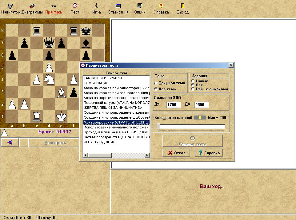 Программа для Обучения Шахматам скачать