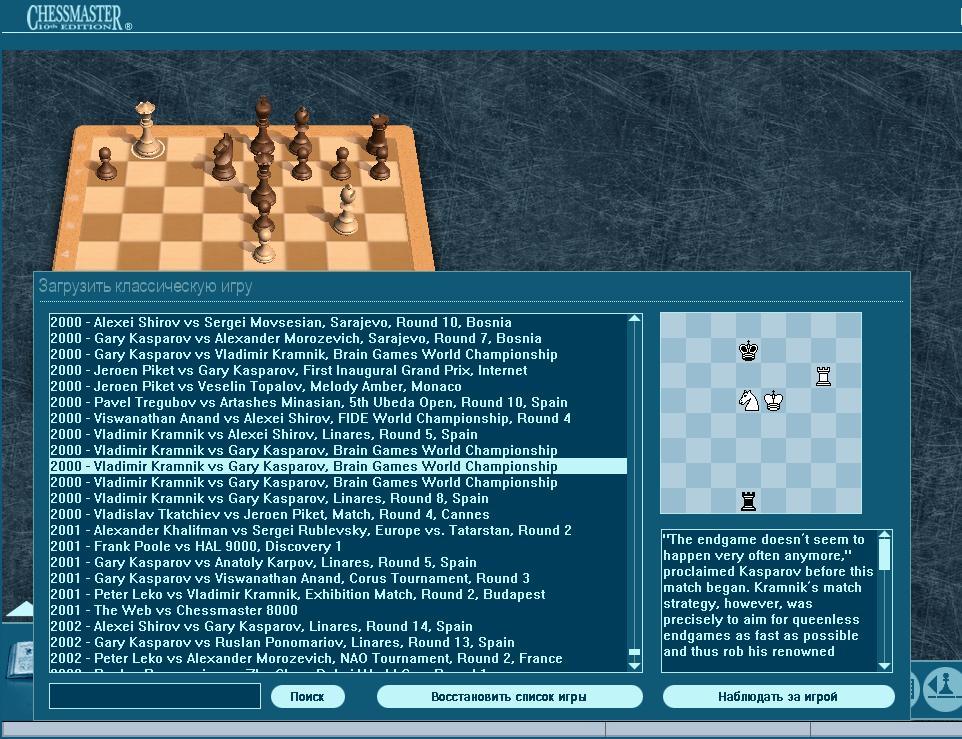 Chessmaster Patch Anim8.dll
