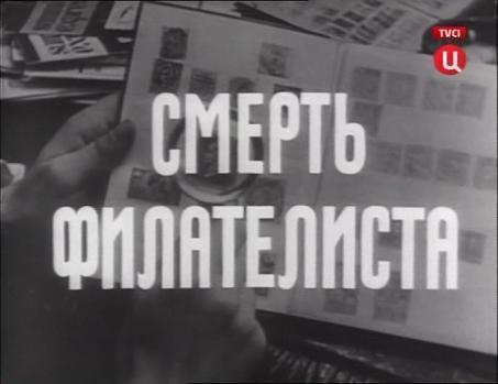 Фильм Смерть Филателиста